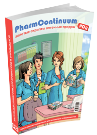 PharmContinuum 2