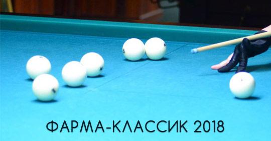 ФАРМА-КЛАССИК 2018