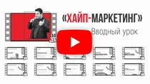 ХАЙП-МАРКЕТИНГ