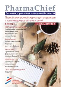 журнал ФармаШеф