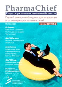 журнал PharmaChief