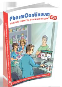 PharmContinuum 3