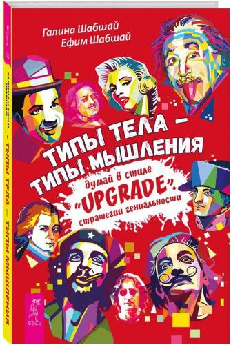 книга Шабшай
