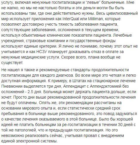 Локальные протоколы моз украины