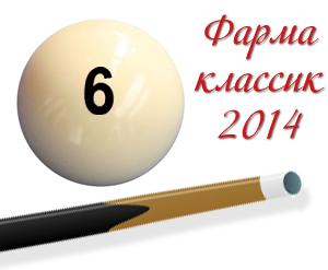 фарма классик 2014