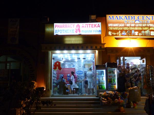 Египет аптека