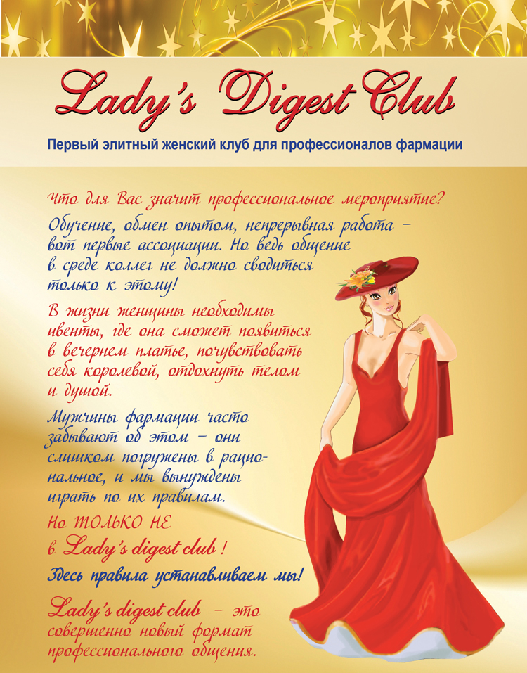 Lady's digest club