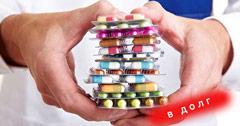 лекарства в долг