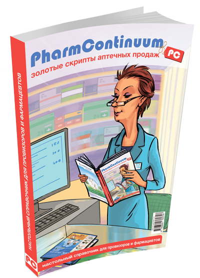 PharmContinuum